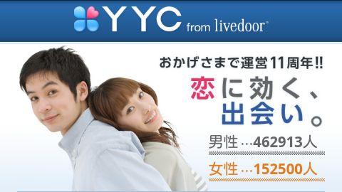 YYC - 日本最大級の出会い応援サイト