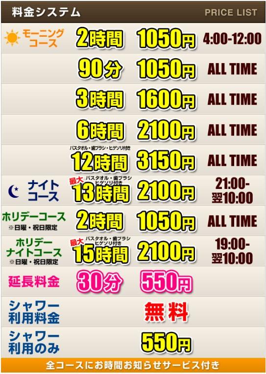 宝島24 横浜西口店 料金表