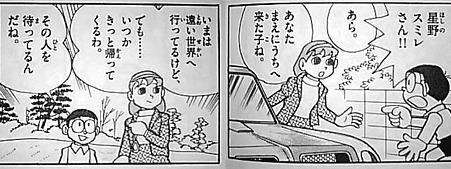 星野スミレ/パーマン3号(パーマン)