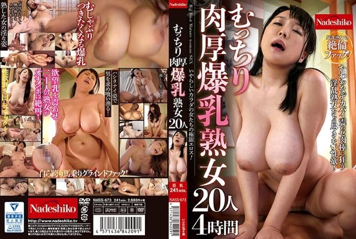 DMM限定】むっちり肉厚爆乳熟女20人 北井杏樹さんのパンティと生写真付き