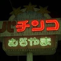 パチンコ店ネオン