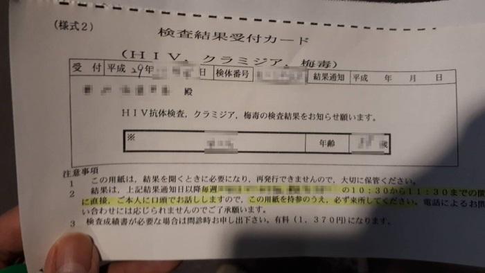 HIV検査用紙