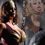ワンダーヤリマン / ドバットマン VS スーパーマン棒の性戦