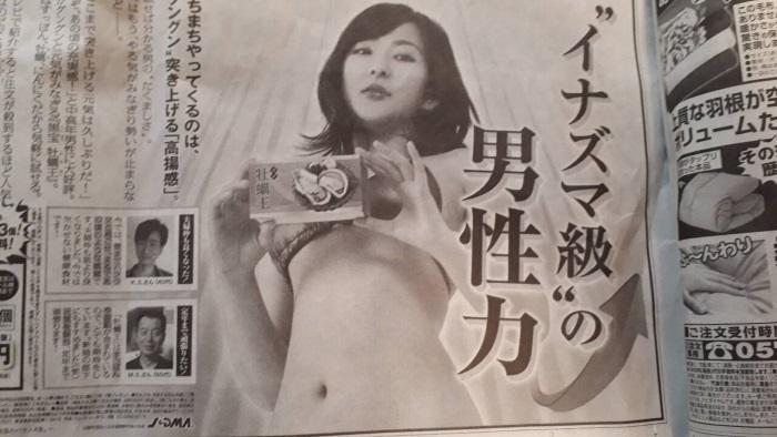 精力増強剤の広告 女