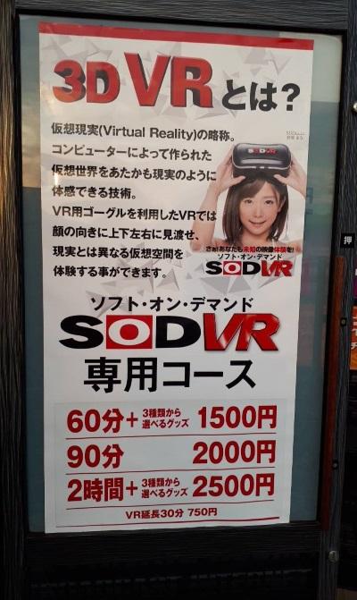 3D VR エロ動画