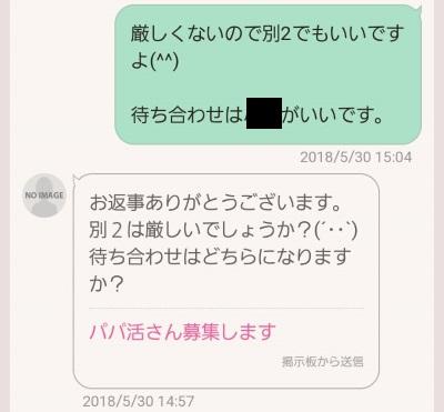 ワクワクメールで届いたメッセージ1