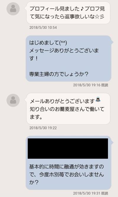 PC-MAXで届いたメッセージ