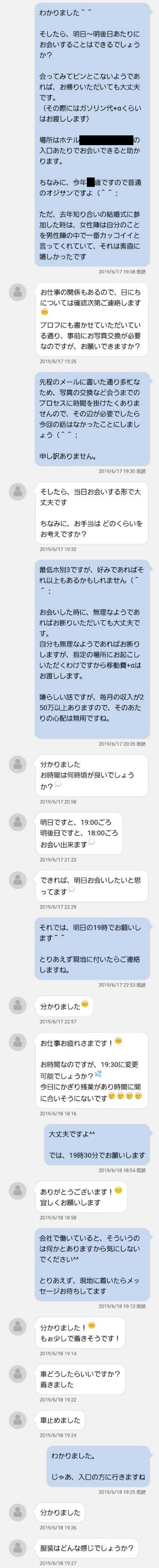 PC-MAX メッセージ