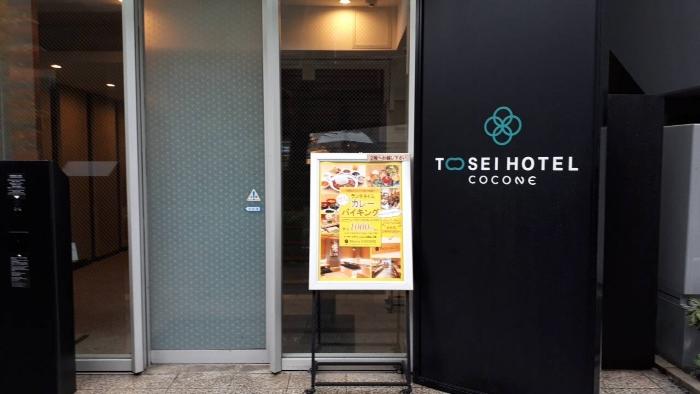 トーセイホテルココネ上野