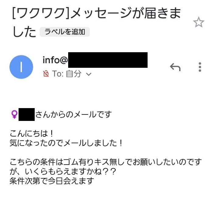 ワクワクメール 返信